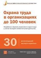 Охрана труда в организациях до 100 человек. Разработка и ведение документов по охране труда с учетом последних изменений законодательства
