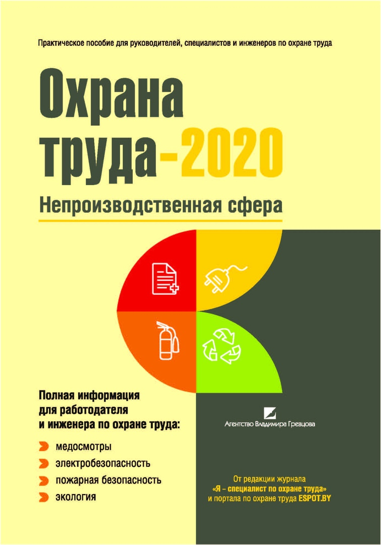 Охрана труда - 2020. Непроизводственная сфера